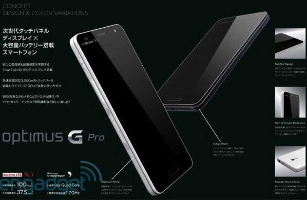 lg-optimus-g-pro-smartfon-przeciek